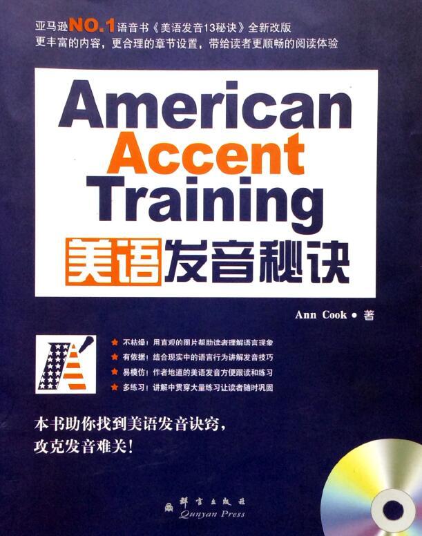 《美语发音的13个秘诀》 英语发音最热教材