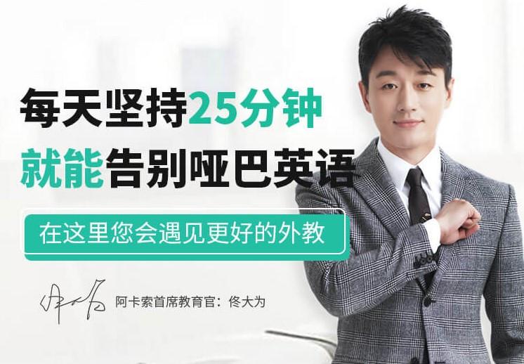 北京外教哪家好?优质英语一对一外教网推荐