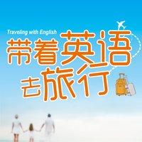 旅游英语听力,旅游英语听力内容