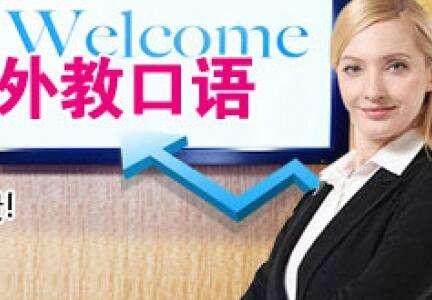 深圳英语班多少钱?深圳英语培训班哪家好?