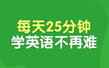 上海英语学习班哪个比较好?有好的推荐吗?