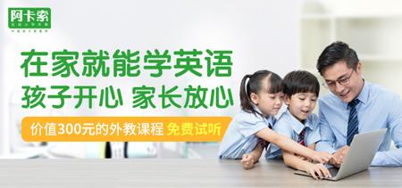 哪个儿童英语学习班好?家长怎么帮助孩子选择?
